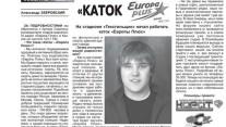 24.12.08 smi_o nas_katok